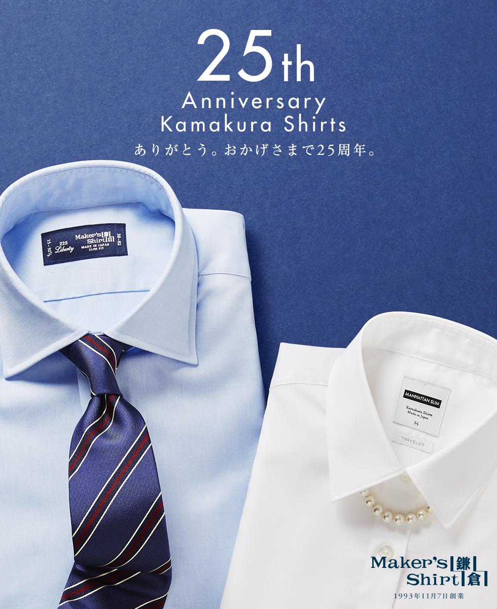 25th Anniversary | メーカーズ...