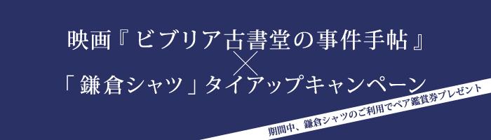 映画『ビブリア古書堂の事件手帖』と鎌倉シャツがタイアップ