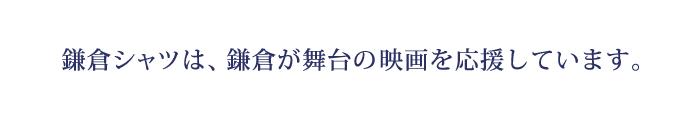 鎌倉シャツは、鎌倉が舞台の映画を応援しています。