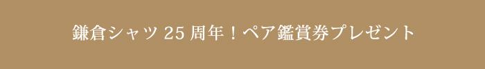 鎌倉シャツ25周年!ペア鑑賞券プレゼント