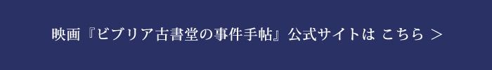映画『ビブリア古書堂の事件手帖』公式サイトへ