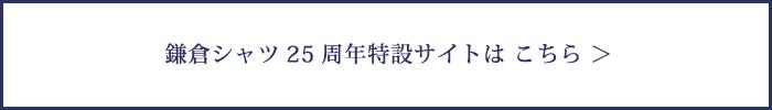 鎌倉シャツ25周年特設サイトへ