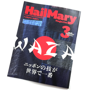 hailmary_vol10